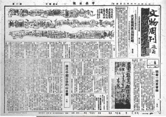 """《文物周刊》报道及杨家骆""""大足石刻""""手绘稿"""