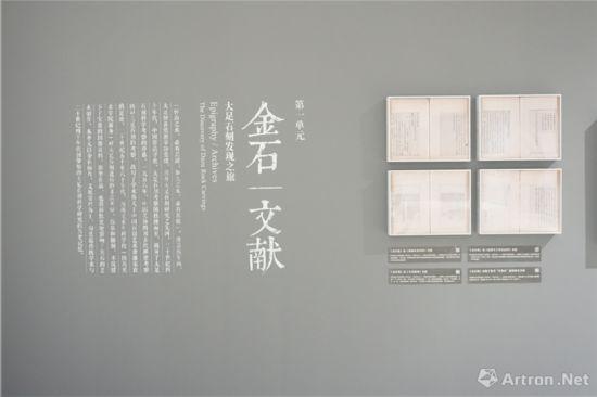 """展览第一单元""""金石/文献:大足石刻发现之旅"""""""