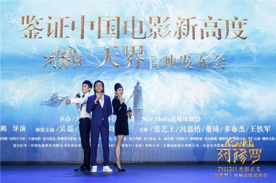 科幻电影《阿修罗》在京首映