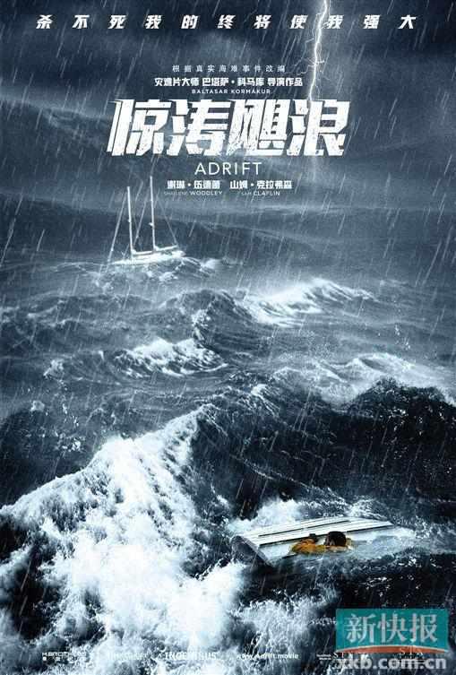 《惊涛飓浪》 真实还原太平洋海难