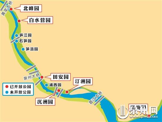 泉州北滨江公园6个园区建成开放 交通待完善