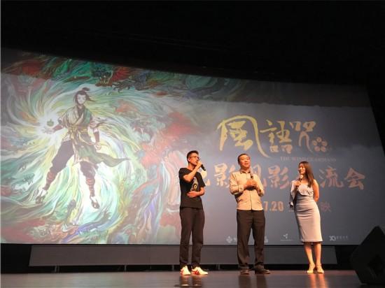 """《风语咒》公映 高校路演又接了一缸""""自来水"""""""