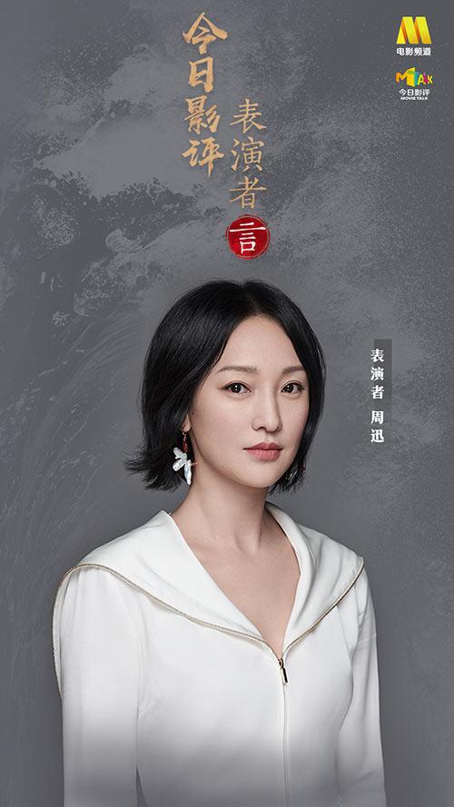 """《表演者言2》高分收官 周迅自曝""""表演者责任"""""""