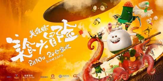 《美食大冒险之英雄烩》曝最新海报