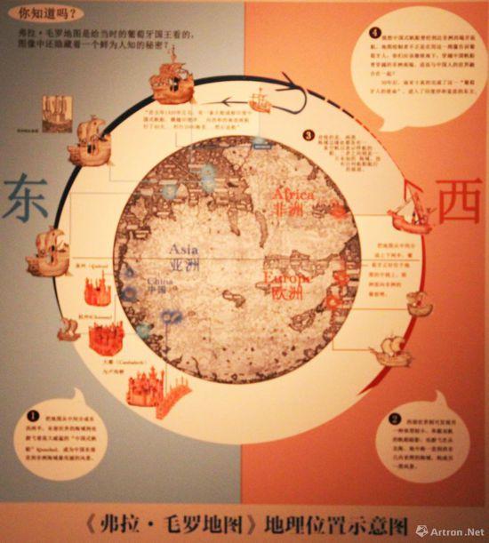 弗拉・毛罗世界地图示意图