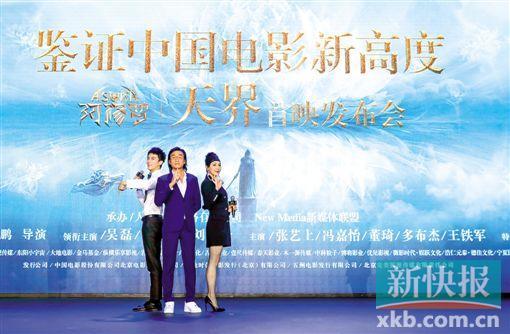 《阿修罗》首映 众主创期望其成中国电影新高度
