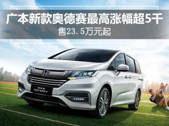 广汽本田新款奥德赛最高涨幅超5