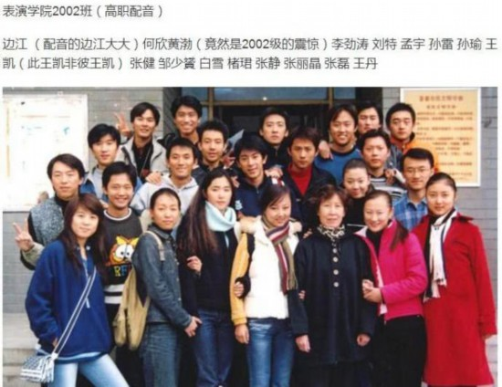 雷佳音、孙艺洲竟是同班同学 明星毕业照大曝光