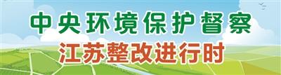江苏省环保厅开展区域帮扶 为连云港出谋划策