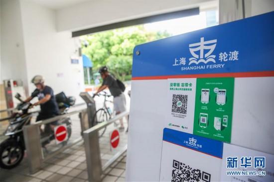 (服务)(3)上海轮渡试点扫码付费