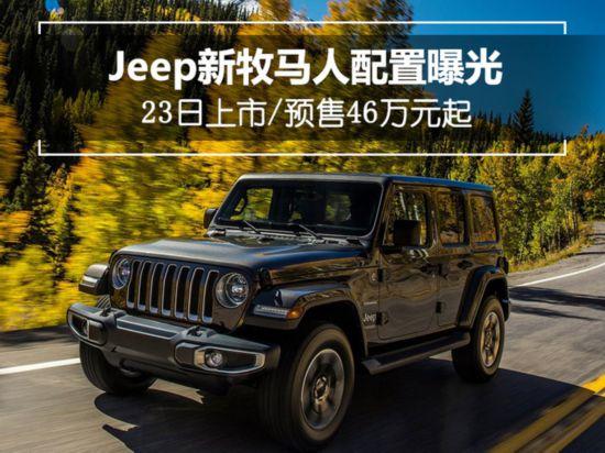 Jeep新牧马人配置曝光 23日上市/预售46万起