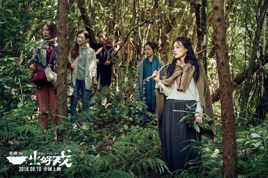 《一出好戏》黄渤王宝强舒淇张艺兴开启小岛奇遇【4】