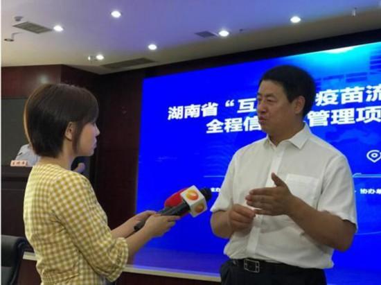 """湖南省""""互联网+疫苗流通与预防接种""""全程信息化管理项目启动仪式在长沙举行"""