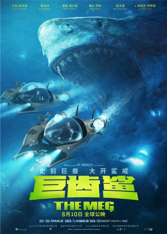 电影《巨齿鲨》发布最新海报 深海危机一触即发