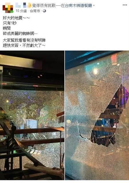 """台南昨晚发生4.3级地震震央区网友:""""轰""""一声房子跳起来无道xba"""