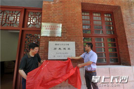 今日,长沙市第三批历史建筑挂牌启动仪式在湖南大学力学楼举行。均为长沙晚报记者王志伟摄