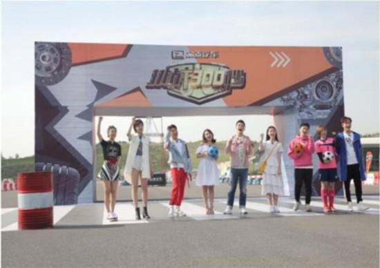 《挑战300秒》赛道全新改版 孟瑞首次挑战笑果不断