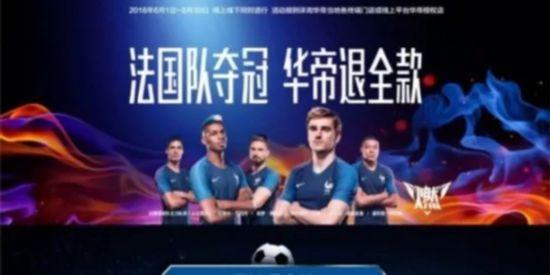 法国队要赢 中国这家上市公司就输大了!背后剧情太复杂...