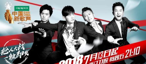 《中国新歌声》海报