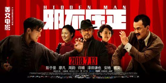 电影《邪不压正》:姜文写给老北京的一封情书