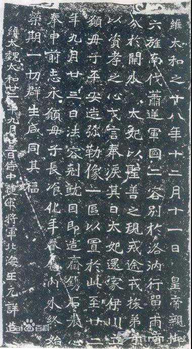 《北海王元详造像记》局部