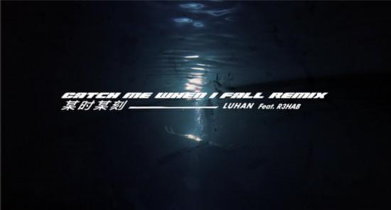 鹿晗单曲《某时某刻Catch me when I fall》MV上线