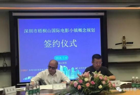 深圳梧桐山国际电影艺术小镇启动概念规划