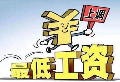 8月起扬州将调整最低工资标准 市区增加130元