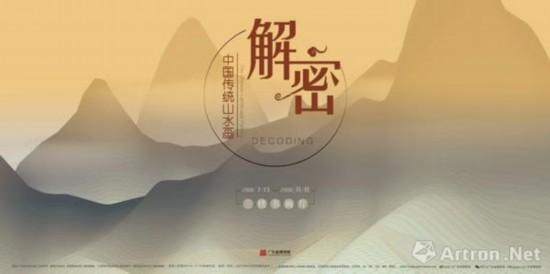 """""""解密中国传统山水画""""海报"""