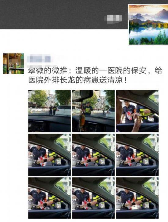 武汉市一医院保安为马路上排队患者送清凉茶
