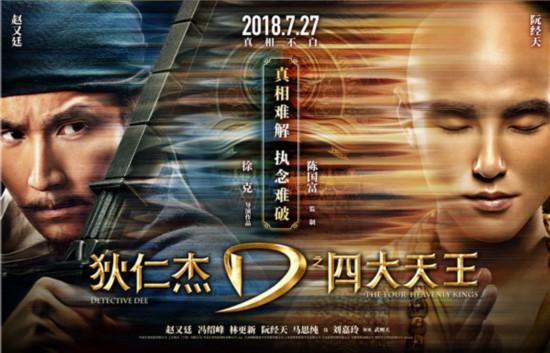 《狄仁杰之四大天王》海报视频双发