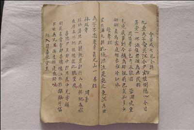 手抄《续千家诗》现身常州 记载忠孝节义文化