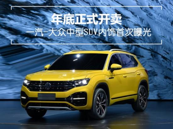 一汽-大众中型SUV内饰首次曝光 年底正式开卖