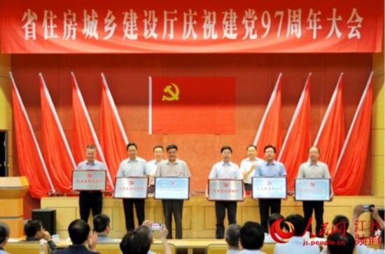 江苏住房和城乡建设厅召开纪念建党97周年大会