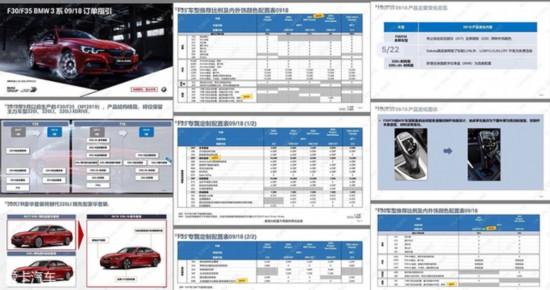 新款宝马3系配置 缩减车型有望9月上市