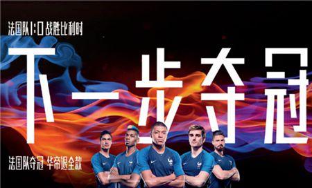 "P24  7月12日,""法国队夺冠,华帝退全款""的广告依旧占据华帝官网首页。"