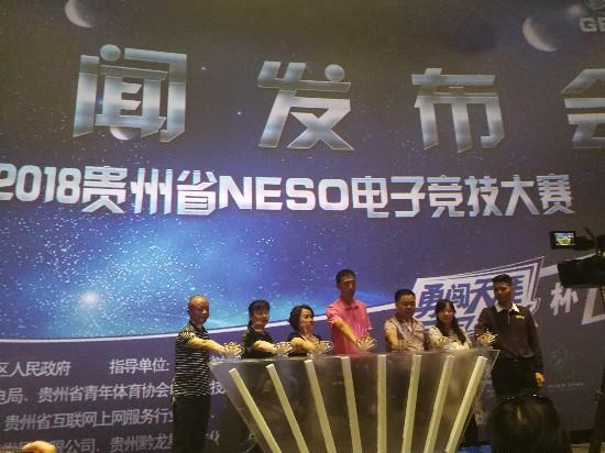 勇闯天涯superX2018贵州NESO电子竞技大赛发布会在贵阳成功召开