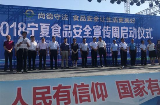 2018年宁夏食品安全宣传周17日启动