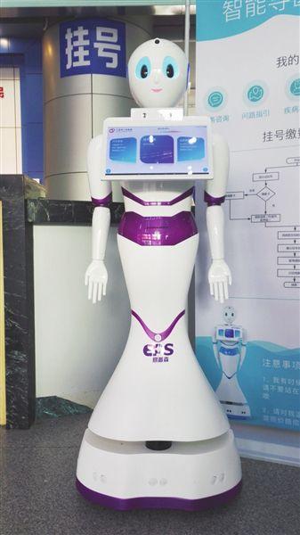 """三亚人民医院机器人""""小易""""昨正式""""上岗"""""""