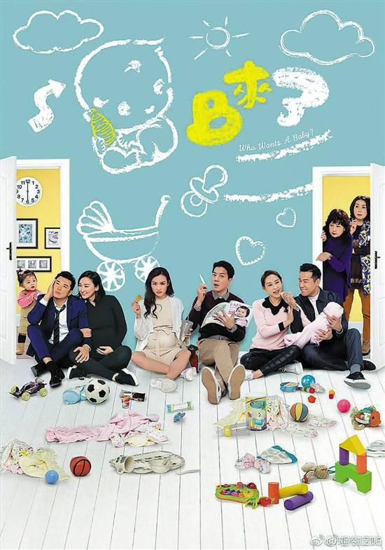 TVB剧《BB来了》接档《深宫计》