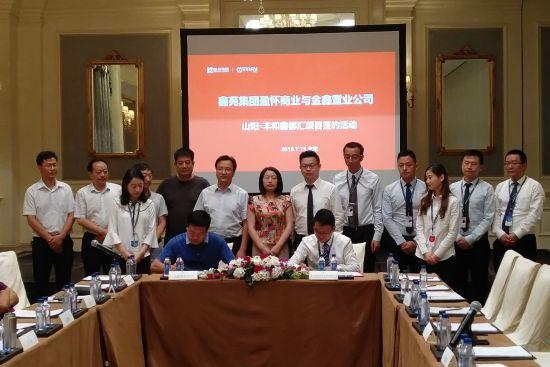 盈怀商业与金鑫置业签署战略合作协议 -中国网地产