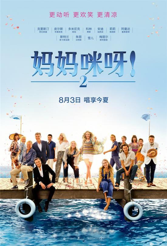 《妈妈咪呀2》定档8月3日
