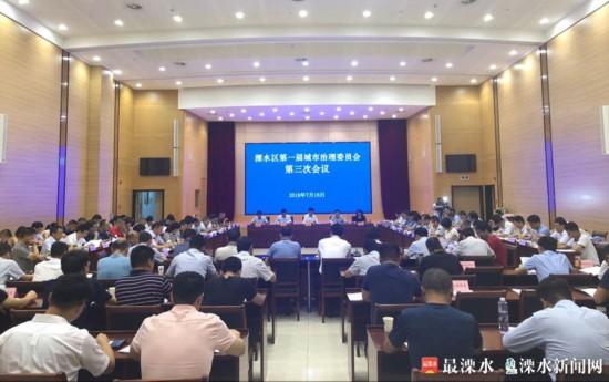 南京溧水召开会议 要求提升城市治理工作水平