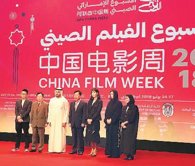 """""""二〇一八中国电影周""""在阿联酋举办"""