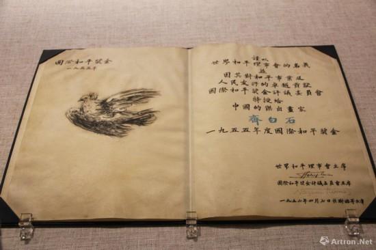 """齐白石获得""""国际和平奖""""证书"""