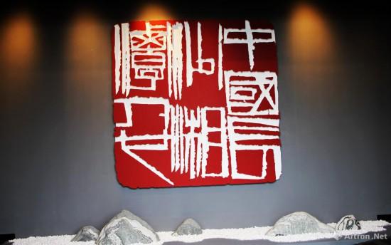 """午门展厅入口处,齐白石的一枚印章""""中国长沙湘潭人也"""""""