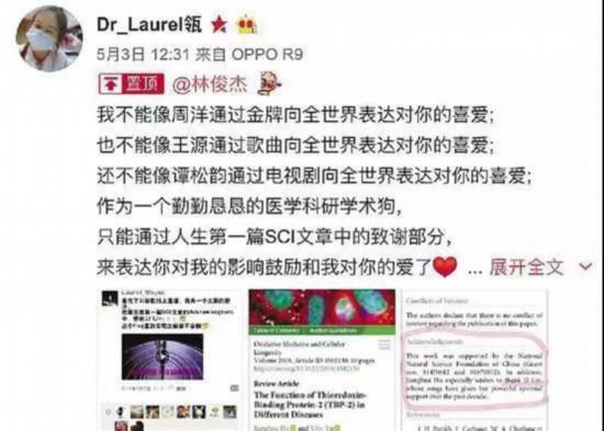 论文发表后,胡江华又发了微博感谢林俊杰。 图片来源:微博截图