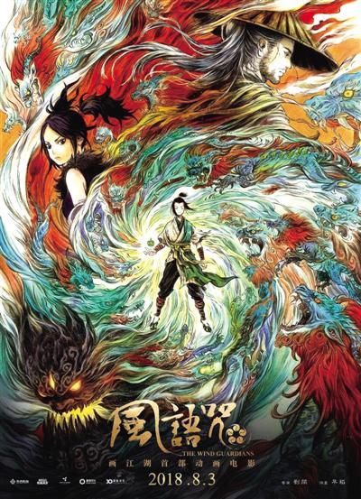 国产动漫电影 《风语咒》下月初上映