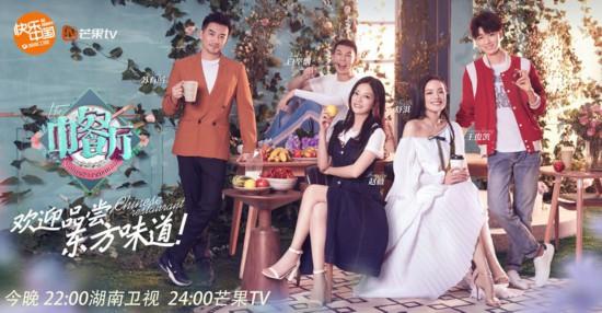 《中餐厅2》开播王俊凯邀你享中华诚招代理文字图片美食