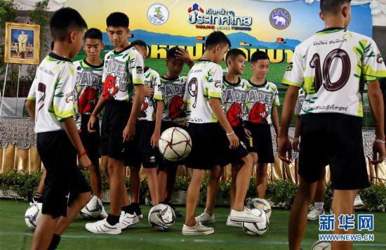 (外代一线)(5)泰国少年足球队山洞获救后首次露面